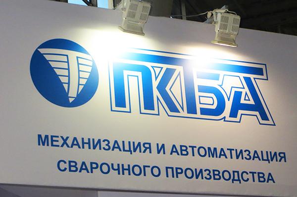 ЗАО ПКТБА на выставке Weldex Россварка 2015